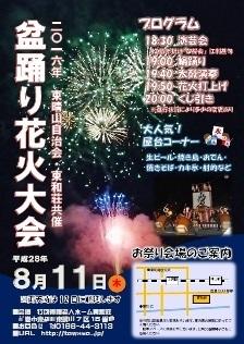 2016 盆踊り花火大会in東和荘